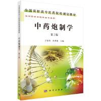 中药炮制学(第2版)