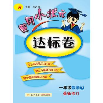 2017春黄冈小状元达标卷 一年级数学(下)R人教版 1年级下册