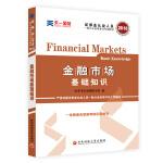 证券从业资格考试教材2018天一官方教材:金融市场基础知识