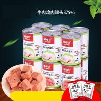 【支持礼品卡】宠物狗零食牛肉罐头375g*6罐泰迪比熊狗湿粮食鸡肉味金毛狗粮拌饭ht3