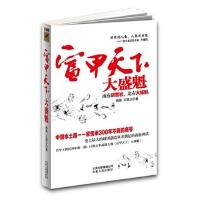 【RT1】富甲天下:大盛魁 梅锋 ,王路沙 云南人民出版社 9787222066397