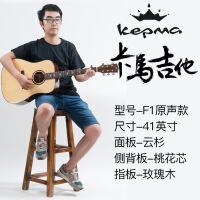卡马F1/F1E民谣吉他kepma指弹弹唱面单板41寸电箱专业加震拾音器