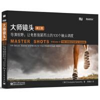 大师镜头(第三卷)――导演视野:让电影脱颖而出的100个镜头调度 【澳大利亚】Christopher Kenworth