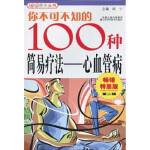 你不可不知的100种简易疗法:心血管病2(行惠版) 顾宁 凤凰出版传媒集团,江苏科学技术出版社 97875345661