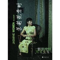 茉莉花开时(全二册) 侯咏 中央编译出版社 9787802111592