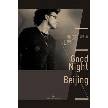 晚安,北京(pdf+txt+epub+azw3+mobi电子书在线阅读下载)