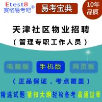 2020年天津社区物业管理专职工作人员招聘考试易考宝典手机版