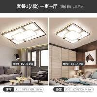 新款北欧灯具套餐精灵智能卧室led吸顶灯简约现代大气客厅灯 A款套餐一室一厅 单色光