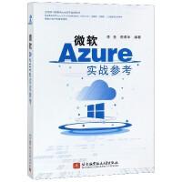 微软Azure实战参考