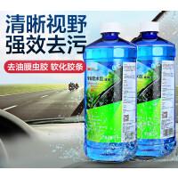 福特玻璃水汽车专用疏水型雨刮水防冻玻璃液快速去污四季通用