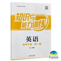 2020秋 小学知识与能力训练英语评价手册第一册 沪教牛津版 上教版 英语评价手册第1册
