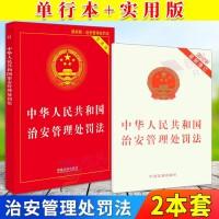 中华人民共和国治安管理处罚法 单行本+ 实用版(2本套)中国法制出版社