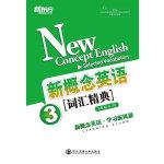 新概念英语词汇精典 3(新概念英语o学习新风暴)--新东方大愚英语学习丛书