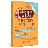 随时随地学韩语.超好用的韩语旅游书(第2版.附赠可点读有声电子书、MP3音频)