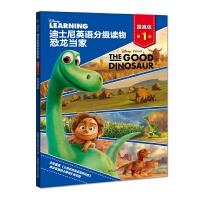 迪士尼英语分级读物・提高级・第1级 恐龙当家