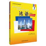 法语(修订本)(1)(同步练习手册)(19新)