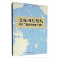 北极国际组织建章立制及中国参与路径