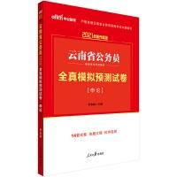 云南公务员考试中公2021云南省公务员录用考试专用教材全真模拟预测试卷申论(全新升级)