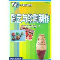 陶艺与软陶制作(中小学劳动技术课教材)