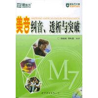 美音纠音、透析与突破(附MP3光盘一张)――新东方大愚英语学习丛书