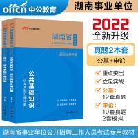 中公2019湖南省公务员考试公共基础知识教材+全真模拟预测试卷2本套