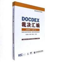 [二手旧书九成新]DOCDEX裁决汇编2009―2012-国际商会专家关于跟单信用证、托收及见索即付保函的裁决