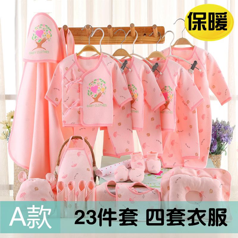 婴儿礼盒套装新生儿衣服*初生纯棉刚出生宝宝满月礼物女 发货周期:一般在付款后2-90天左右发货,具体发货时间请以与客服协商的时间为准