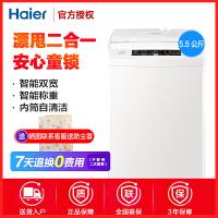 Haier/海尔 波轮洗衣机 EB55M919 5.5公斤全自动波轮洗衣机 量衣进水 智能双宽