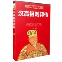 【新书店正版】汉高祖刘邦传蔡瑶河北人民出版社9787202108383