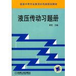 液压传动习题册