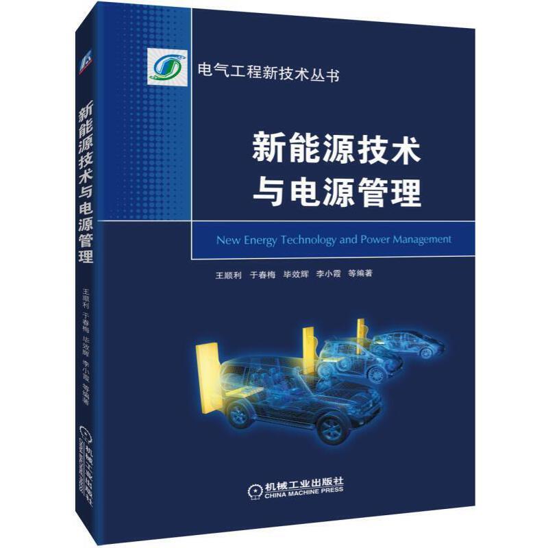 新能源技术与电源管理 为动力锂离子电池管理系统的设计和应用提供参考
