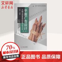 平面广告设计(第2版) 中南大学出版社