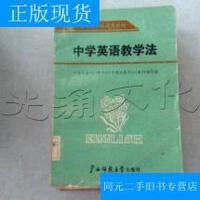 【二手旧书9成新】中学英语教学法---[ID:457029][%#246E1%#]---[中图分类法][!G633