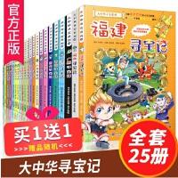 大中华寻宝记系列全套25册河北寻宝记澳门青海香港6-7-10-12岁儿童中国地图人文版一图一地理书籍少儿畅销书我的第一