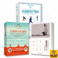 正版 吉塔.S.艾扬格瑜伽套装全3册 艾扬格孕产瑜伽+艾扬格瑜伽进阶教程+艾扬格女性瑜伽 艾杨格瑜伽学院指定用书 瑜伽