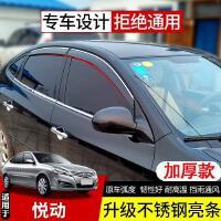 北京现代悦动雨眉08 09 11 18款专用全新晴雨挡防雨条车窗挡雨板