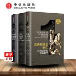 企鹅欧洲史1-3全套3册 古典欧洲的诞生 正版现货 世纪盛期的欧洲 洞悉文明演进世界大势 欧洲通史世界史 历史普及读物