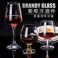 白兰地杯套装欧式矮脚红葡萄红酒杯高脚杯大号家用玻璃酒具小号白