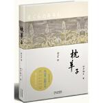 枕草子(林文月译本) 清少纳言 , 林文月 译林出版社 9787544714822