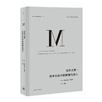 理想���g�� 日本之�R:日本文化中的英雄�c�喝�(NO:026)伊恩・布���,倪�w上海三���店