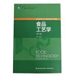 食品工艺学(第二版)