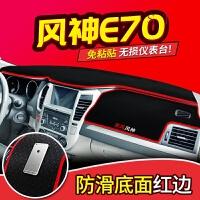 东风风神S30风神H30cross专用E70改装饰配件中控仪表台防晒避光垫