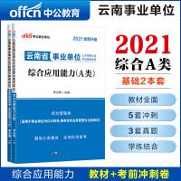 中公教育2019云南省事业单位公开招聘分类考试A类 综合应用能力教材+考前冲刺预测试卷2本套