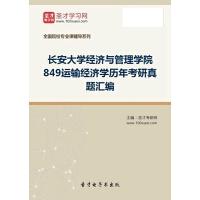 长安大学经济与管理学院849运输经济学历年考研真题汇编【资料】