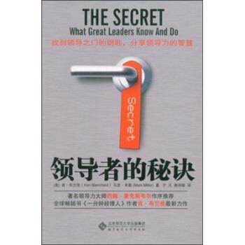 【二手旧书9成新】的秘诀  肯布兰佳(Ken Blanchard), 马克米勒 北京