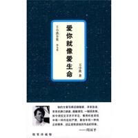 【新书店正版】 爱你就像爱生命 王小波 重庆出版社 9787229007430