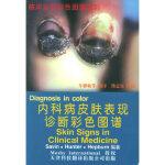 内科病皮肤表现诊断彩色图谱 (英)塞文(Savin) ,车雅敏 天津科技翻译出版公司 9787543311244