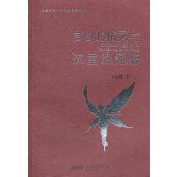 自由的精�`�c沉重的翅膀 �撬季� 安徽教育出版社