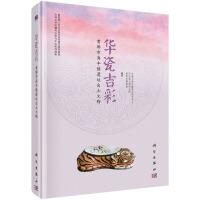 华瓷吉彩――黄骅市海丰镇遗址出土文物