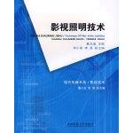 【旧书二手书8成新】影视照明技术 夏光富 西南师范大学出版社 9787562134541